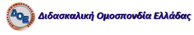 Διδασκαλική Ομοσπονδία Ελλάδας