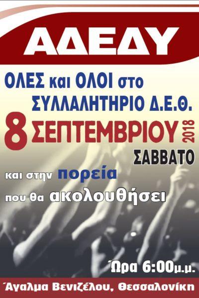2018.08.28 - Αφίσα - Συλαλλητήριο Δ.Ε.Θ. 2018
